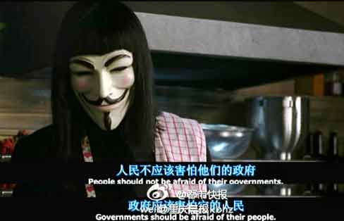 V for Vendetta Shown in China