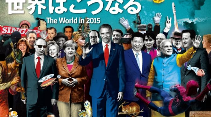 The Economist 2015 Cover With Cryptic Symbols & Dire Predictions