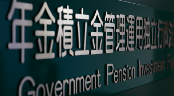World's Biggest Pension Fund Loses $64 Billion Amid Equity Rout