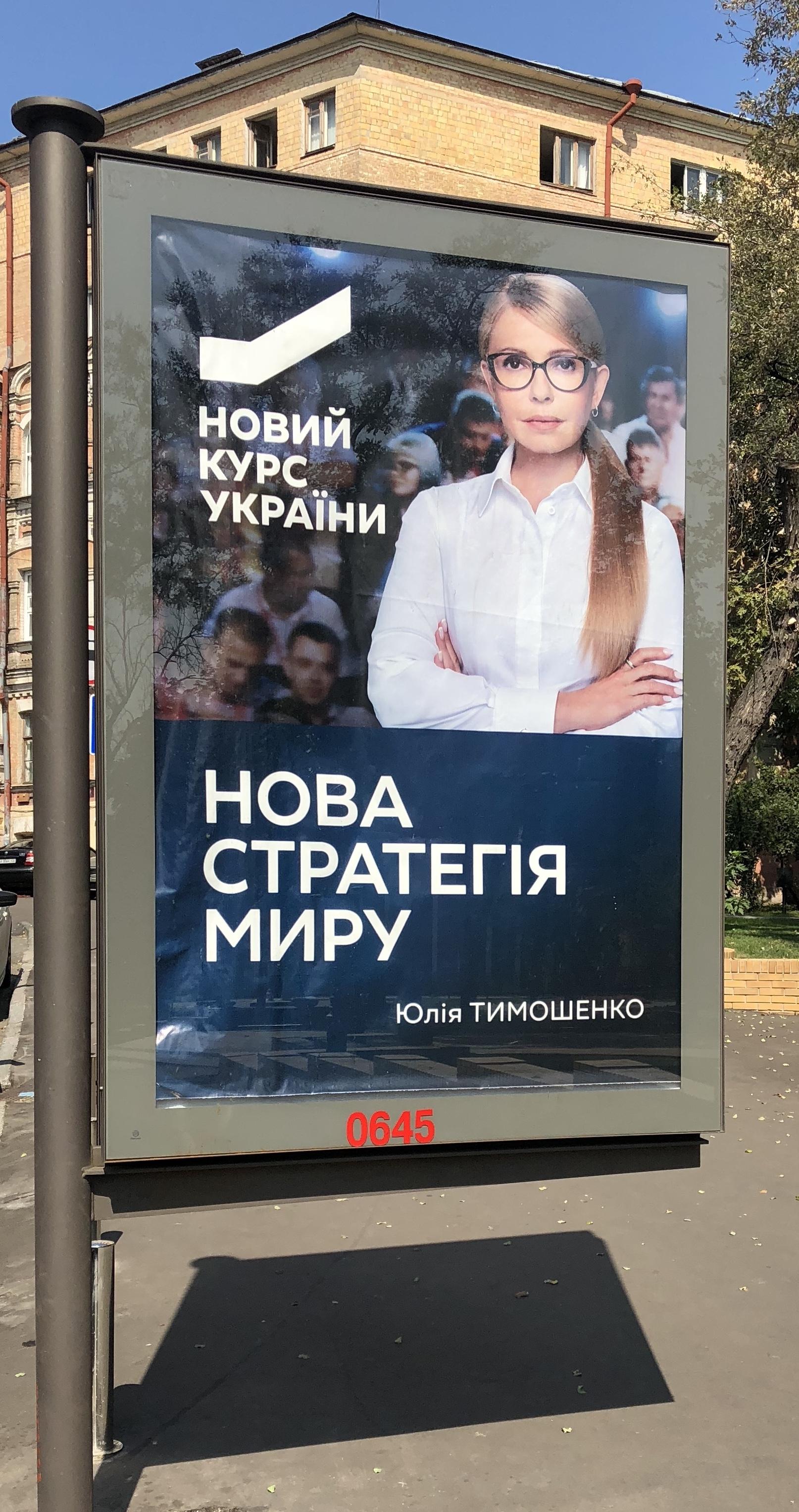 2018 billboard for Tymoshenko in Kiev. (Wikimedia Commons)
