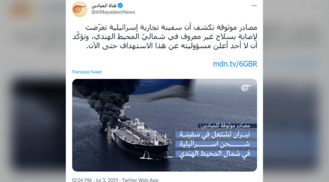 Israeli Cargo Ship Gets Attacked by An 'Unknown Weapon'